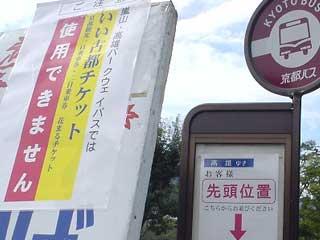 京阪花まるチケットの旅