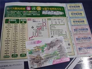 京都いい古都チケットの紹介
