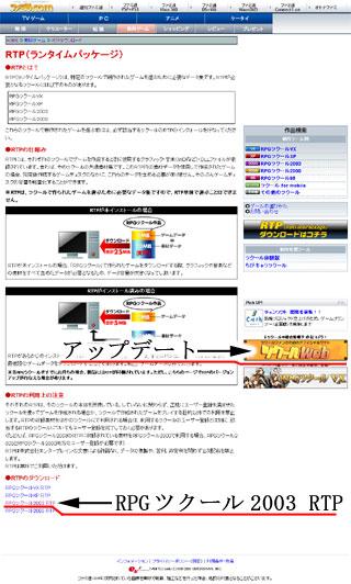 rpg ツクール 2003 rtp ダウンロード
